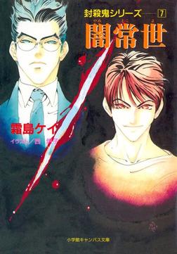 封殺鬼シリーズ  7 闇常世(小学館キャンバス文庫)-電子書籍