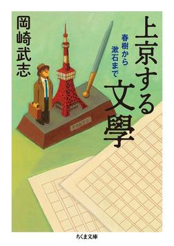上京する文學 ──春樹から漱石まで-電子書籍