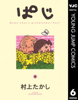 ぱじ 6-電子書籍