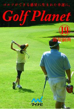 ゴルフプラネット 第19巻 ゴルフをレベルアップさせる言葉-電子書籍