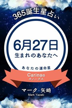 365誕生星占い~6月27日生まれのあなたへ~-電子書籍