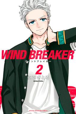 WIND BREAKER(2)-電子書籍