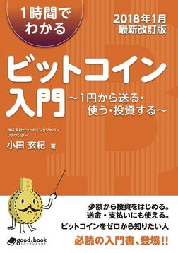 1時間でわかるビットコイン入門 【2018年1月最新改訂版】 ~1円から送る・使う・投資する~-電子書籍