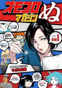 オモコロマガジンぬ vol.001
