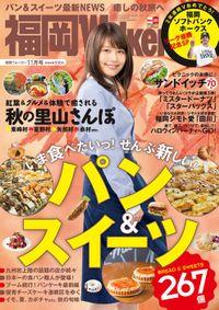 FukuokaWalker福岡ウォーカー 2015 11月号