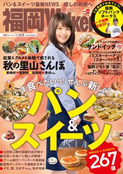 FukuokaWalker福岡ウォーカー 2015 11月号-電子書籍
