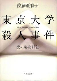 東京大学殺人事件 愛の秘密結社