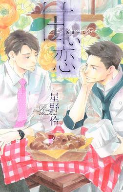 甘い恋-電子書籍