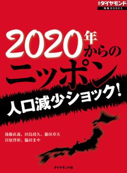 2020年からのニッポン-電子書籍