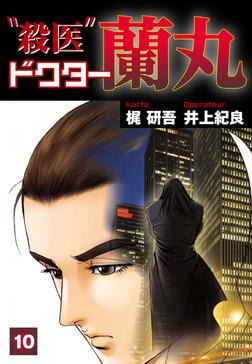 殺医ドクター蘭丸(10)-電子書籍