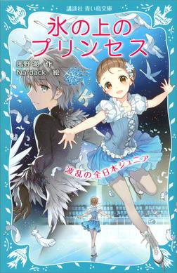 氷の上のプリンセス 波乱の全日本ジュニア-電子書籍