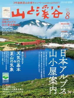 山と溪谷 2021年 8月号[雑誌]-電子書籍