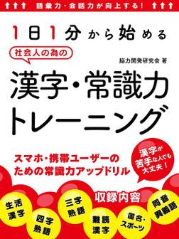 語彙力・会話力が向上する!1日1分から始める社会人の為の漢字・常識力トレーニング-電子書籍