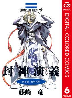 封神演義 カラー版 6-電子書籍