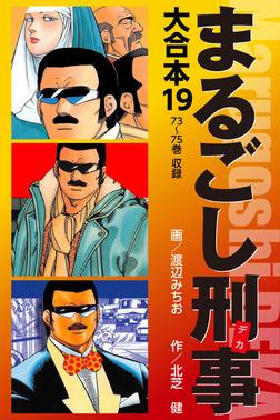 まるごし刑事 大合本 19-電子書籍