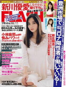 週刊FLASH(フラッシュ) 2020年12月15日号(1584号)-電子書籍