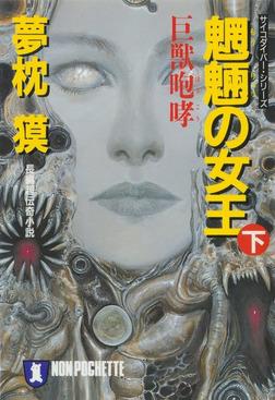 魍魎の女王(下)-電子書籍