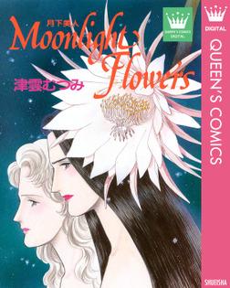 Moonlight Flowers―月下美人―-電子書籍