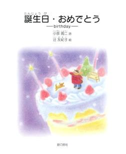 誕生日・おめでとう-電子書籍