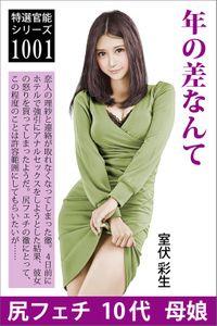 年の差なんて(スコラマガジン)