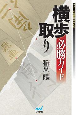 横歩取り必勝ガイド-電子書籍
