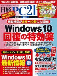 日経PC21(ピーシーニジュウイチ) 2021年8月号 [雑誌]