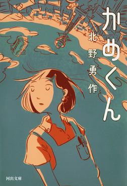 かめくん-電子書籍