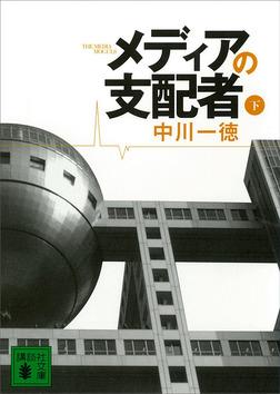 メディアの支配者(下)-電子書籍