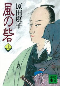 風の砦(上)-電子書籍
