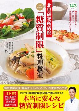 北里研究所病院 Dr.山田流「糖質制限」料理教室-電子書籍