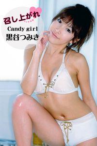 召し上がれ 黒谷つみき ~Candy girl~
