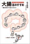 日本人の大腸は「劣化」している! 大腸活のすすめ ~腸は自分で変えられる~