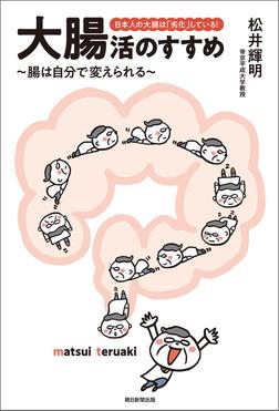 日本人の大腸は「劣化」している! 大腸活のすすめ ~腸は自分で変えられる~-電子書籍