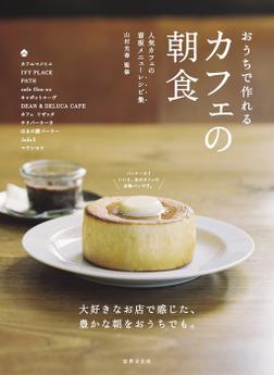 カフェの朝食-電子書籍