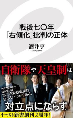 戦後七〇年「右傾化」批判の正体-電子書籍