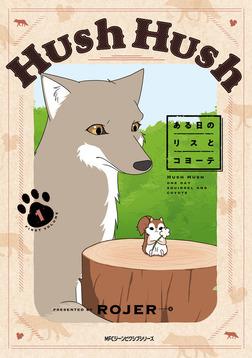 Hush Hush ある日のリスとコヨーテ1-電子書籍
