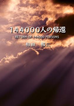 144000人の帰還-電子書籍
