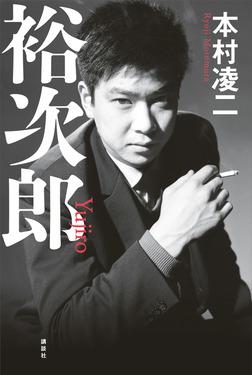 裕次郎-電子書籍