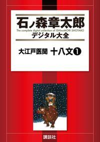 大江戸医聞 十八文(1)
