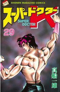 スーパードクターK(29)