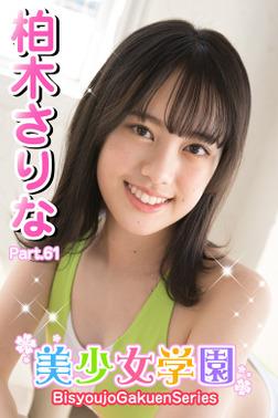美少女学園 柏木さりな Part.61-電子書籍