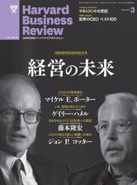 DIAMONDハーバード・ビジネス・レビュー 13年3月号