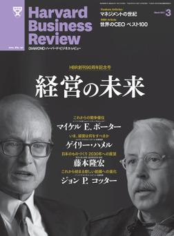 DIAMONDハーバード・ビジネス・レビュー 13年3月号-電子書籍