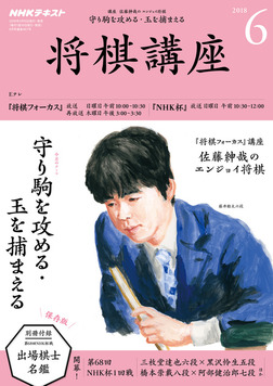 NHK 将棋講座 2018年6月号-電子書籍
