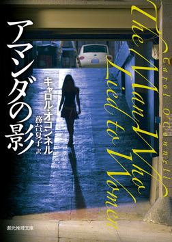 アマンダの影-電子書籍