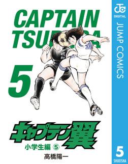 キャプテン翼 5-電子書籍