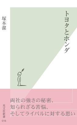 トヨタとホンダ-電子書籍