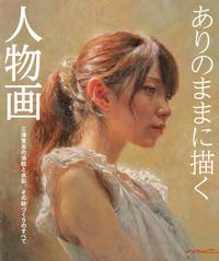 ありのままに描く人物画 三澤寛志の油絵と水彩、その絵づくりのすべて(ホビージャパン)