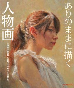 ありのままに描く人物画 三澤寛志の油絵と水彩、その絵づくりのすべて-電子書籍
