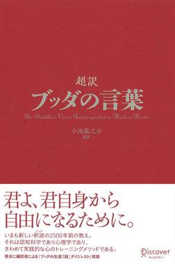 超訳ブッダの言葉-電子書籍